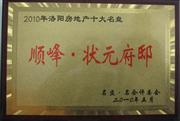 2010年洛阳房地产十大名盘