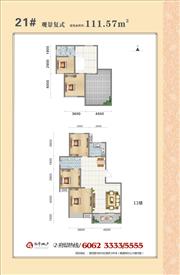 21号楼复式五室两厅户型图